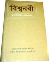 Moksedul Momineen Book
